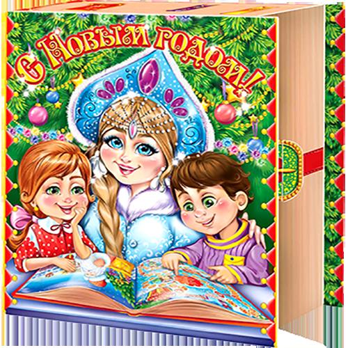 "Подарок ""Книга Снегурочка"" (картон)"